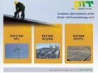 ירוק אנרגיה